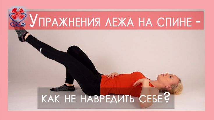► Упражнения лежа на спине - как не навредить себе? Восстановление поясницы