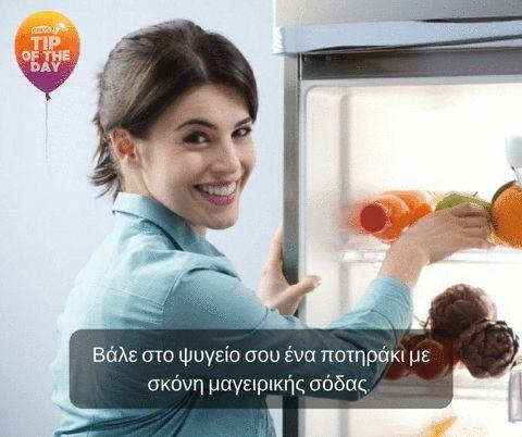 Άσχημη μυρωδιά στο ψυγείο; Δες τι μπορείς να κάνεις!