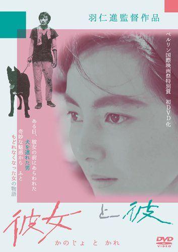 彼女と彼 羽仁進 左幸子 山下菊二 RFD-1150 [DVD] ローランズフィルム http://www.amazon.co.jp/dp/B00LXJWMR6/ref=cm_sw_r_pi_dp_aYRVwb12WNYT3