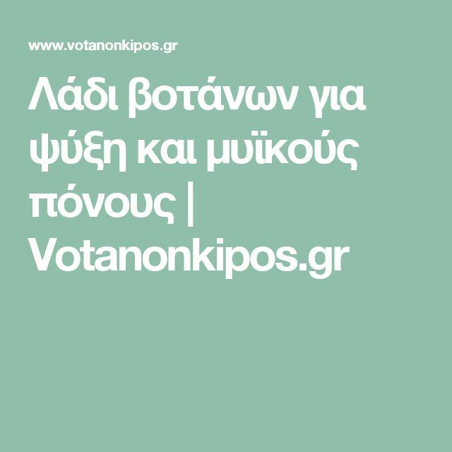 Λάδι βοτάνων για ψύξη και μυϊκούς πόνους | Votanonkipos.gr