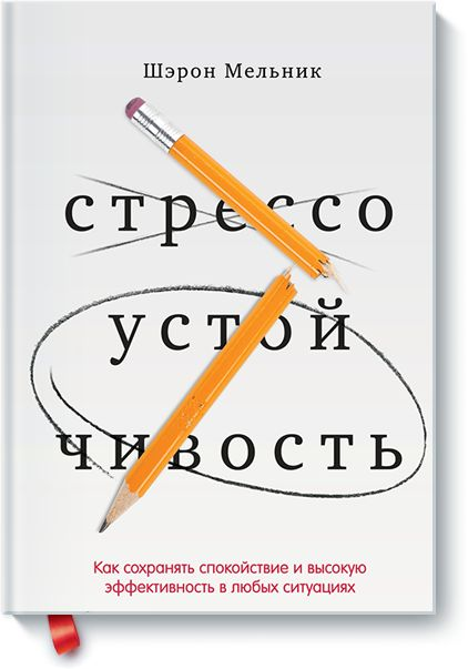 Книгу Стрессоустойчивость можно купить в бумажном формате — 590 ք, электронном формате eBook (epub, pdf, mobi) — 299 ք.