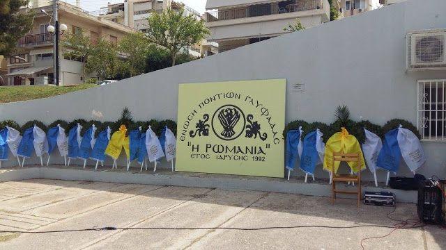 e-Pontos.gr: Εκδήλωση μνήμης για τη Γενοκτονία του Ποντιακού Ελ...