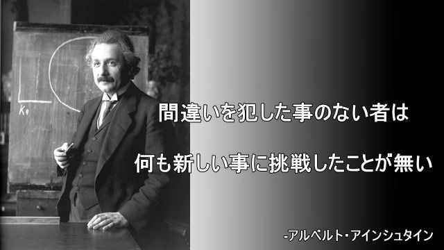 成功の名言 アルベルト・アインシュタイン