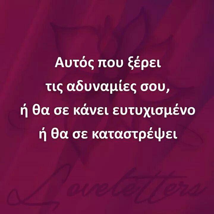 #loveletters #love #life #words #wordsofwisdom #wordstoliveby #true #textgram #thoughts #greekquotes #lovequotes #lifequotes #photooftheday #bestoftheday #instagood #instadaily #instaquote #quote #quoteoftheday #quotes #motivation #motivational #motivationalquotes #inspiration #inspirational #inspirationalquotes #art #literature