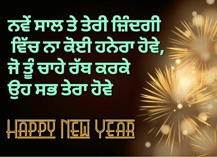 happy new year 2019 in punjabi messages quotes wishes in punjabi 2019