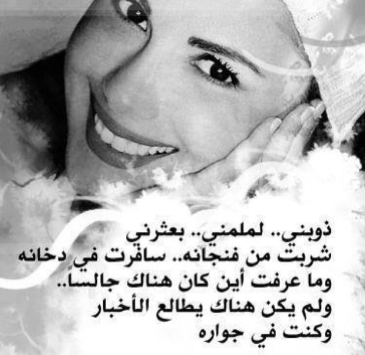 ماجدة الرومي مع الجريدة Arabic Poetry Quotations Arabic Love Quotes