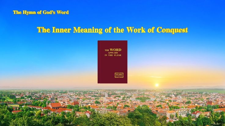 "The Hymn of God's Word ""The Inner Meaning of the Work of Conquest"""