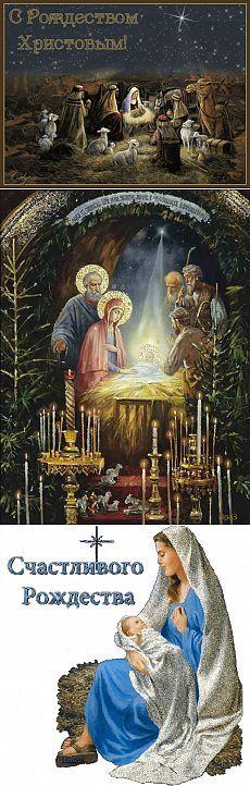 Плейкаст «С Рождеством Христовым!»