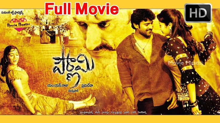 Baahubali Hero Prabhas | Pournami Telugu Full Length HD Movie | Trisha, ...