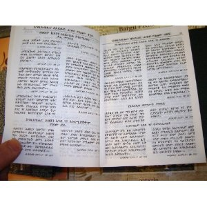 """Amharic Messianic Bible / The Holy Scriptures in Ethiopian for Messianic Jews / Star of David / Scripture compilation in """"God's Promises to the Jews"""" and """"Prophecies of Messiah""""   $69.99"""