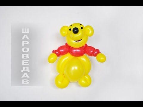 Винни-Пух из шаров (Дисней) Winnie the Pooh from balloons(Disney) - YouTube