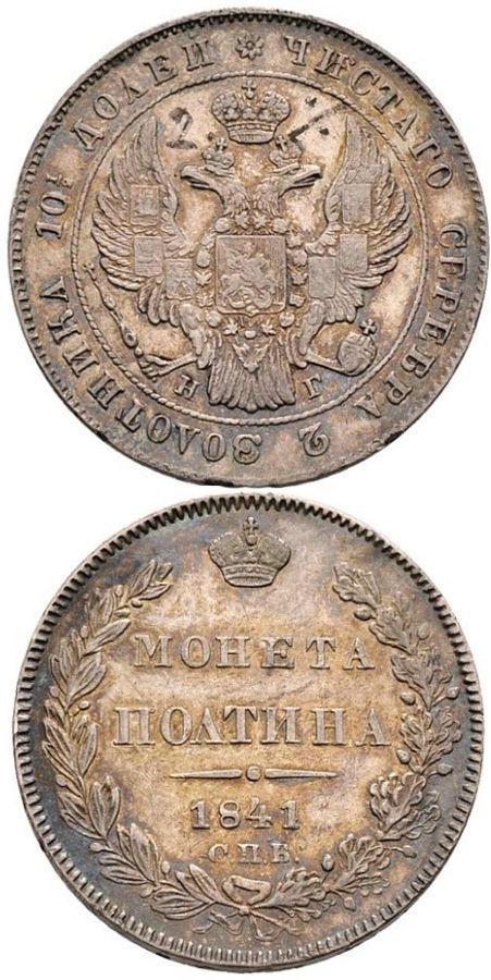 "N♡T.Poltina 1841, St. Petersburg Mint, HГ. 10.41 g. Bitkin 246 (R1). Severin 3356. GM 22.9. Rare. 8 roubles acc. to Iljin. 10 roubles according to Trapeznikov. Old ink rarity marks.Collector's note: ""RR. Only 10 000 pcs struck"""