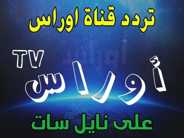 قناة أوراس Aures Tv تردد قناة أوراس على النايل سات 2020 تعرف على تردد قناة أوراس Aures Tv الجزائرية على النايل سات 2020 وهي Neon Signs Neon Signs