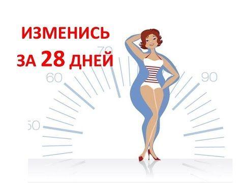 ИЗМЕНИСЬ ЗА 28 ДНЕЙ вебинар Натальи Селиверстовой