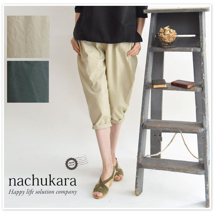 【nachukara ナチュカラ】コットン ツイル テーパード  パンツ (81278)