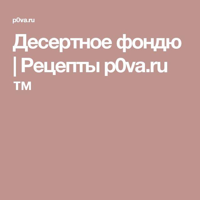 Десертное фондю | Рецепты p0va.ru ™