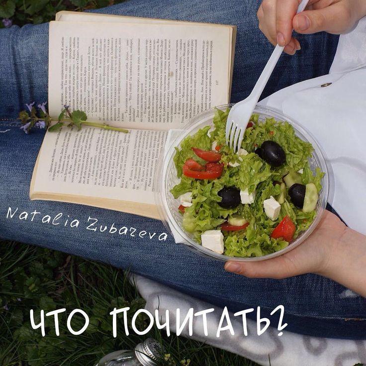 Наверное один из самых часто задаваемых вопросов ❓❓❓ что почитать?) На этапе начала пути изменения своих вкусовых привычек, образа жизни, образа мысли, новичку очень сложно сориентироваться в потоке противоречивой информации...вот несколько моих любимых книг, которые я рекомендую своим любознательным пациентам. Это, так сказать, база, основа, которой будет вполне достаточно для повышения уровня грамотности и образованности в отношении здорового питания и правильного пищевого поведения…