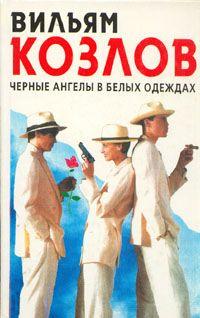 Черные ангелы в белых одеждах — Вильям Козлов