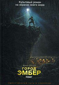 Город Эмбер: Побег — Джин Дюпро