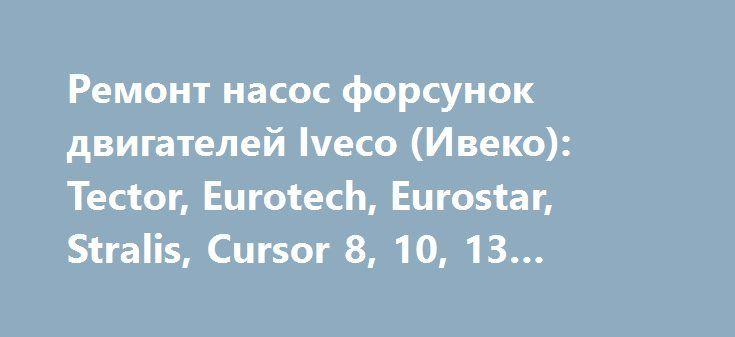 Ремонт насос форсунок двигателей Iveco (Ивеко): Tector, Eurotech, Eurostar, Stralis, Cursor 8, 10, 13 #Астана http://www.mostransregion.ru/d_241/?adv_id=1196 Ремонт насос форсунок двигателей Iveco (Ивеко): Tector, Eurotech, Eurostar, Stralis, Cursor 8, 10, 13, Bosch и другие.   Ремонт насос форсунок двигателей Detroit Diesel (Детройт дизель): Series 71 (моторы DD 6V71, DD 8V71, DD 12V71, DD 16V71), Series 92 (моторы DD 6V92, DD 8V92, DD 12V92, DD 16V92), Series 149 (моторы DD 8V149, DD…