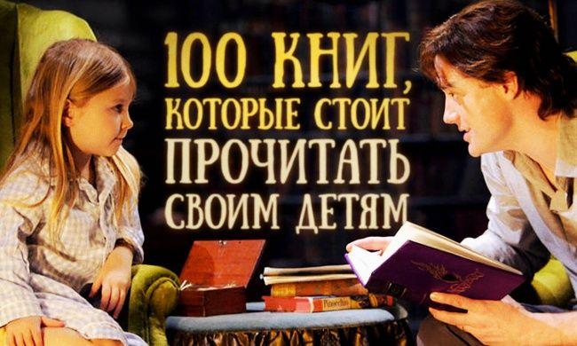 100книг, которые стоит прочесть ребенку, пока онненаучился…