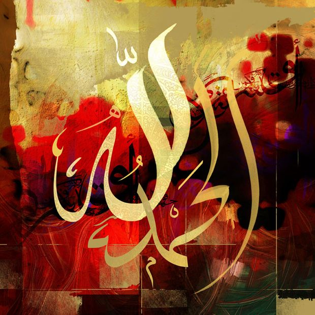 Islamic Calligraphy || Helen Abbas || Islamic Calligraphy 01 || Available at g-1.com