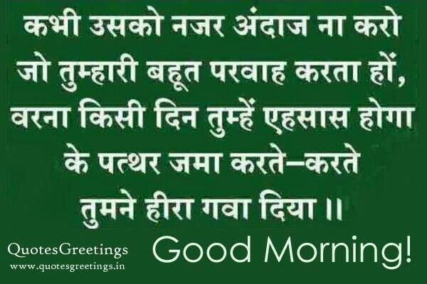 25 best friendship quotes in hindi on pinterest love - Love wallpaper thought in hindi ...