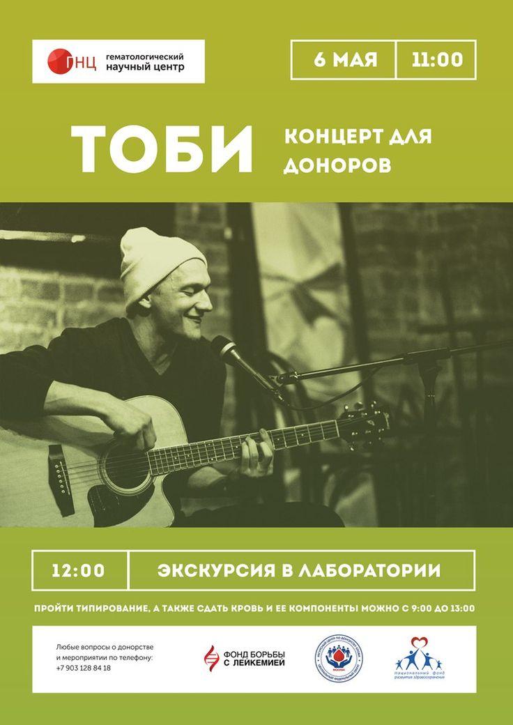 6 мая – рабочая суббота в #ГНЦ http://spasibodonor.ru/?p=6042 #донорскиймарафон #достучатьсядосердец #НФРЗ #ресурсныйцентрподонорствукрови #московскийдонор