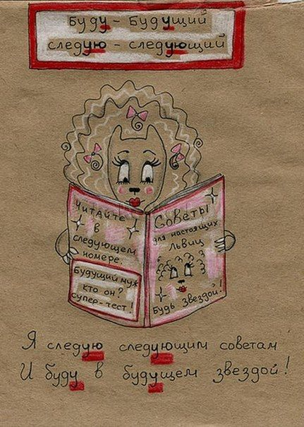 pravila-russkogo-yazika_creu-ru_09