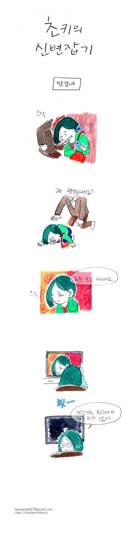 양면 색종이 | 초키의 신변잡기Daum 만화속세상