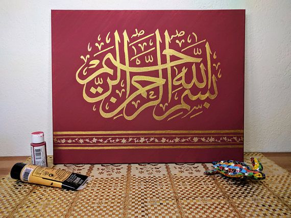 Bismillah-ir-Rahman-ir-Raheem, Burgundy and Gold, Arabic Islamic Calligraphy Decoration Wall Art, Canvas Acrylic Painting, Eid Ramadan Gift