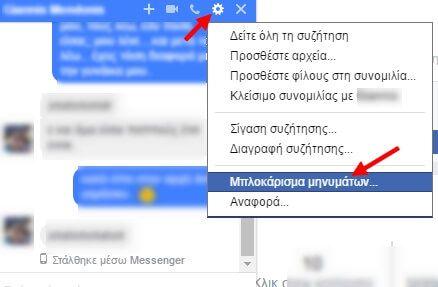 EISTOEPANIDEIN: Πως μπλοκάρω τα μηνύματα από φίλους μου στο Facebook