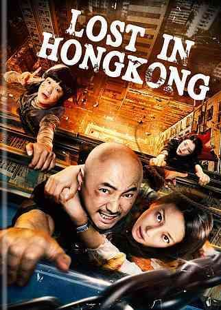 In this comedy a middle-aged fashion designer, Xu Lai (Xu Zheng) travels to Hong Kong with his wife and brother-in-law on a family vacation. Xu however has different plans - he secretly hopes to rende