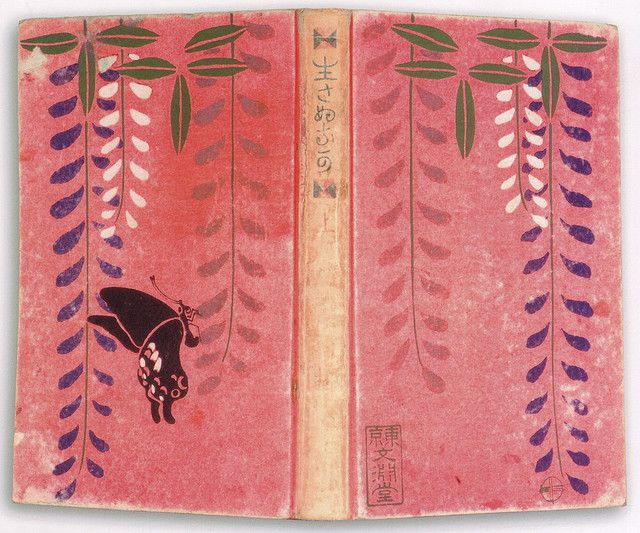 Japanese book cover, 1913 - I like the colors and design ... maybe a quilt block?