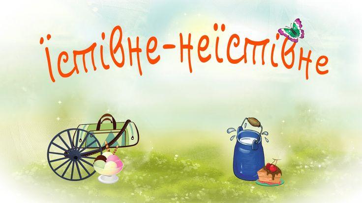 Їстівне - неїстівне Навчальна гра Логіка Для дітей віком від 2-х років Наш канал на ютубі https://www.youtube.com/user/OljaTivi Дитина, малюк, навчання, для хлопців, для дівчат, розвиваючі мультфільми, навчальні ігри, игры, обучающие,  развивающие, видео, для малышей, для детей, на украинском языке, українською, мультики, для розвитку дитини, для дітей уроки, для дошколят, для дошкольников