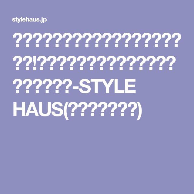 ヴィクトリア・ベッカムがヒール引退宣言!?デキる女が選ぶ「フラットシューズ」とは-STYLE HAUS(スタイルハウス)
