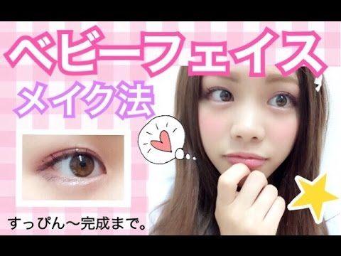簡単ナチュラルメイク*タレ目風ベビーフェイス/すっぴん〜変身*プチプラコスメ/池田真子(Easy natural baby pink face makeup tutorial)