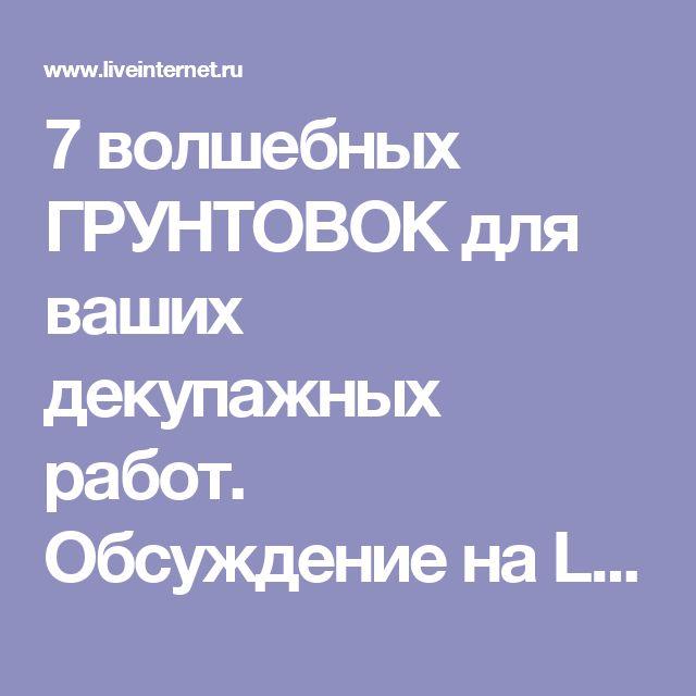 7 волшебных ГРУНТОВОК для ваших декупажных работ. Обсуждение на LiveInternet - Российский Сервис Онлайн-Дневников