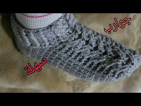 كروشيه جوارب سليبر شتوي بغرزة الضفيرة خطوة بخطوة How To Crochet Simple Toe Up Socks Youtube Crochet Shoes Arm Warmers Fingerless