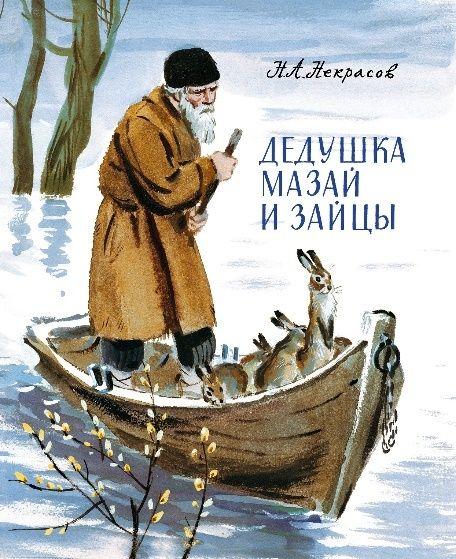 dedushka-mazaj-i-zajcy™oblaka.jpg (456×559)