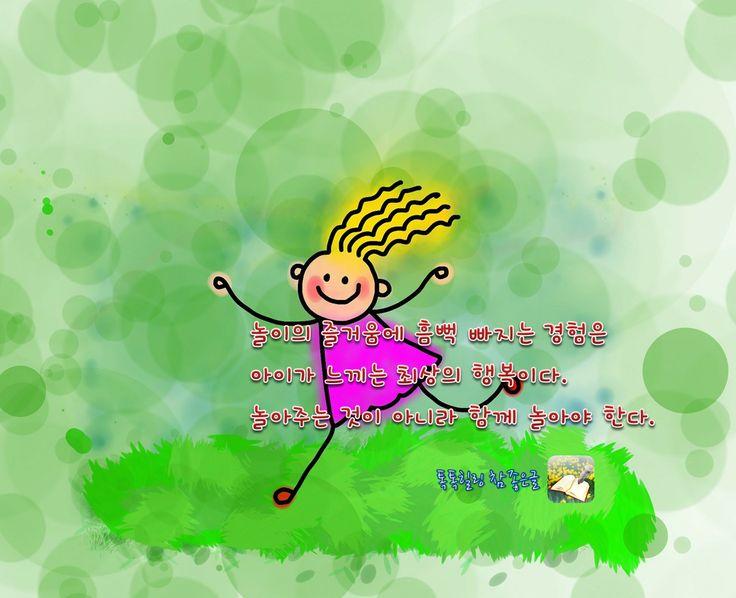 놀이의 즐거움에 흠뻑 빠지는 경험은 아이가 느끼는 최상의 행복이다. 놀아주는 것이 아니라 함께 놀아야 한다.
