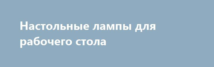 Настольные лампы для рабочего стола https://www.lustra-market.ru/blog/nastolnye-lampy-dlya-rabochego-stola/  В современном мире работа на дому – это привилегия не только школьников и студентов, но и взрослых людей. Палочки в прописях, чертежи зданий и механизмов, бухгалтерские отчёты и научные работы – все они пишутся дома, за столом. И не важно, что многие из этих работ выполняются за компьютером. Настольные лампы для рабочего стола остаются настолько … Читать далее Настольные лампы для…