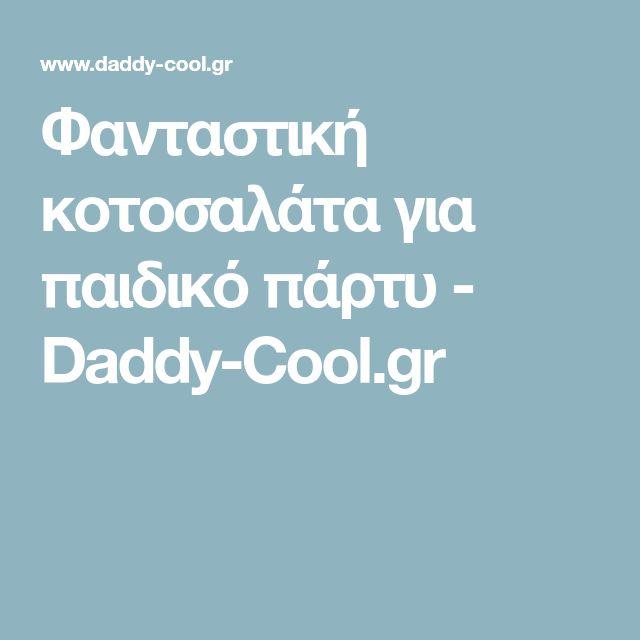 Φανταστική κοτοσαλάτα για παιδικό πάρτυ - Daddy-Cool.gr