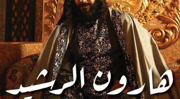 هارون الرشيد هو من أحد الخلفاء العباسيين كما أنه ابن محمد المهدي وكانت أمه الخيزران بنت عطاء وقد اعتبر من أشهر الخلفاء العباسيين في الوقت ذلك ف Harun Al Rashid