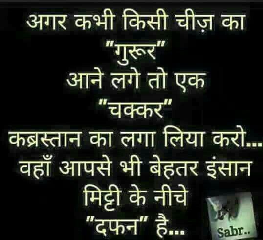 Positive Thinking Quotes Hindi: 1098 Best Images About Quotes On Pinterest