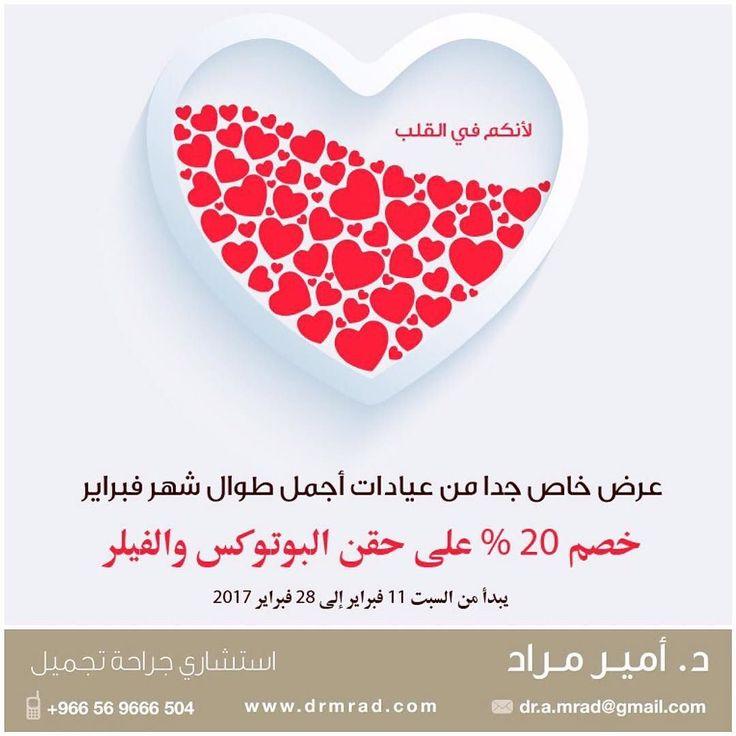 Beauty Fillers Botox Plasticsurgery Riyadh Saudiarabia جمال تجميل بوتكس فيلر الرياض السعودية Heart Sunglass Beauty Music Instruments
