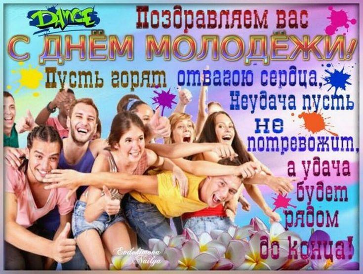 Картинки фото, открытка с днем молодежи фото