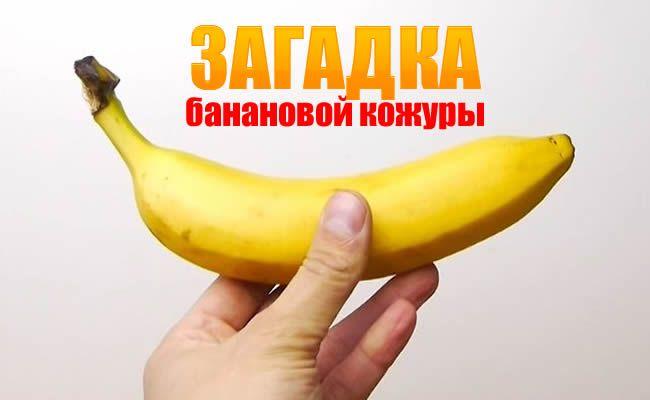Советы: Вторая жизнь банановой кожуры