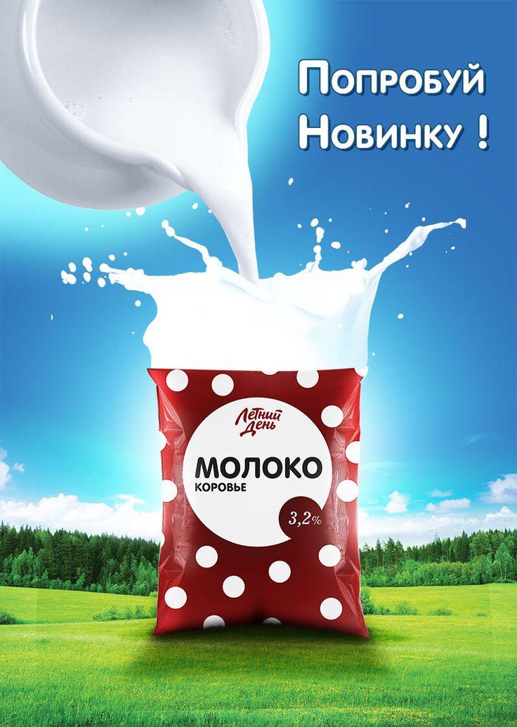Рекламный постер: Молоко «Летний день» — Danone