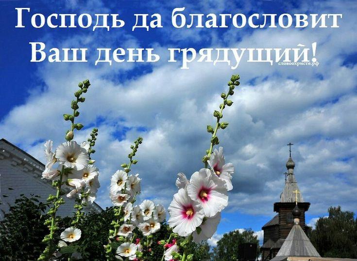 стесняется картинки благословение господа на день армянский